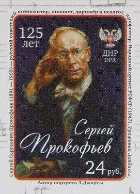 donetsk-peoples-republic-stamp-prokofiev-125-anniversary-1