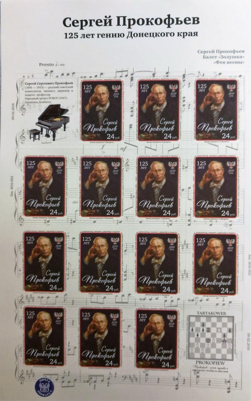 prokofiev-stamp