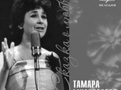 Russia's sunshine singer dies, aged 86