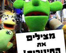 Israel shuts down cultural TV channel