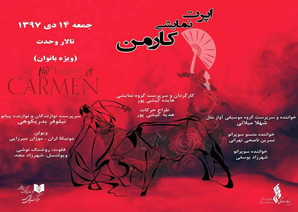 Iran stages Carmen for women-only audience